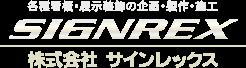 静岡市 看板デザイン・製作の株式会社サインレックス